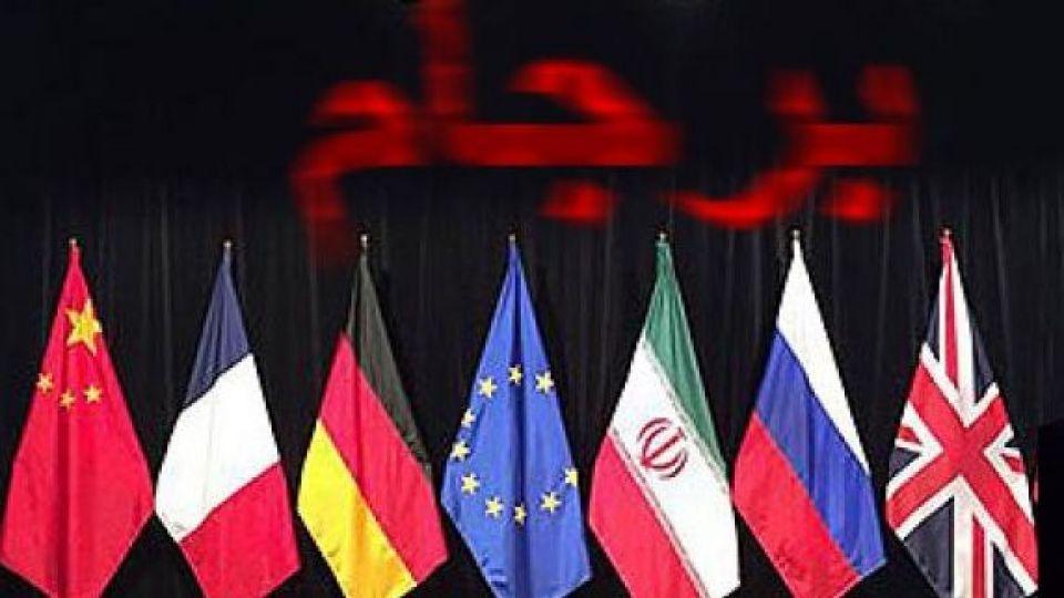 آمریکا یک روز زودتر از ایران به تعهدات برجامی بازمیگردد/ طرح «پایان بازی» برای احیای برجام