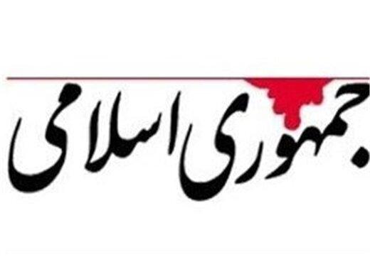 حمله روزنامه جمهوری اسلامی به محمود احمدی نژاد