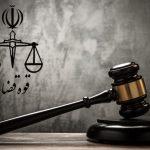 اجرای حکم اعدام شهروند دوتابعیتی به تعویق افتاد