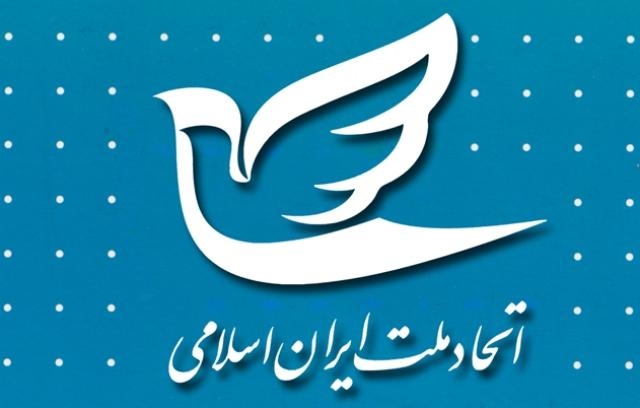 مواضع دفتر سیاسی حزب اتحاد ملت در قبال تحولات افغانستان، مطالبات کارگری، انتخاب رئیس جدید قوه قضائیه و انتخابات نظام پزشکی