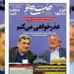 کنایه معنادار شهردار تهران به تیتر روزنامه قالیباف: ابایی از عذرخواهی نداشته و ندارم