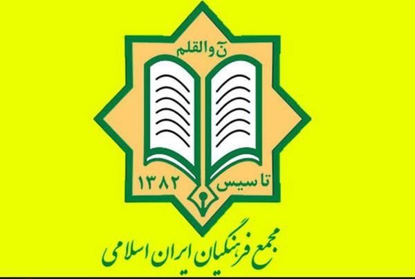 بیانیه مجمع فرهنگیان ایران اسلامی در خصوص کنکور ۱۴۰۰