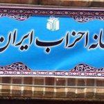 خانه احزاب خواستار بی طرفی صداوسیما در انتخابات شد