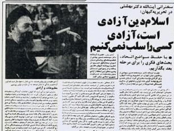 بخشی از سخنرانی آیت الله بهشتی در تحریریه کیهان/بهمن ۵۷