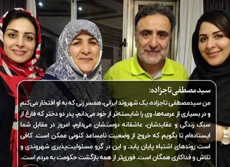 بیانیه تاجزاده در وزارت کشور: نامزد شدهام تا رویای آزادی و عدالت را زنده نگه دارم