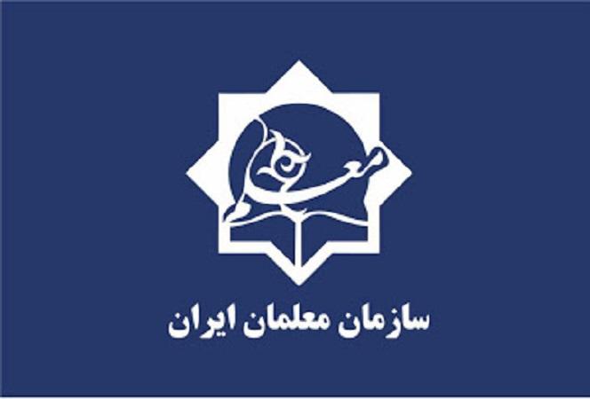 بیانیه سازمان معلمان ایران در خصوص وضعیت خوزستان