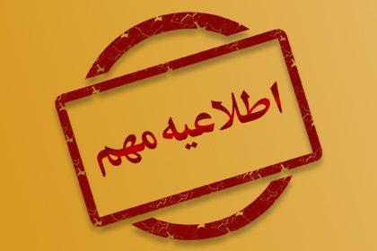 اطلاعیه مهم رزمندگان هشت سال دفاع مقدس زنجان در اعتراض به اقدام ستاد رئیسی