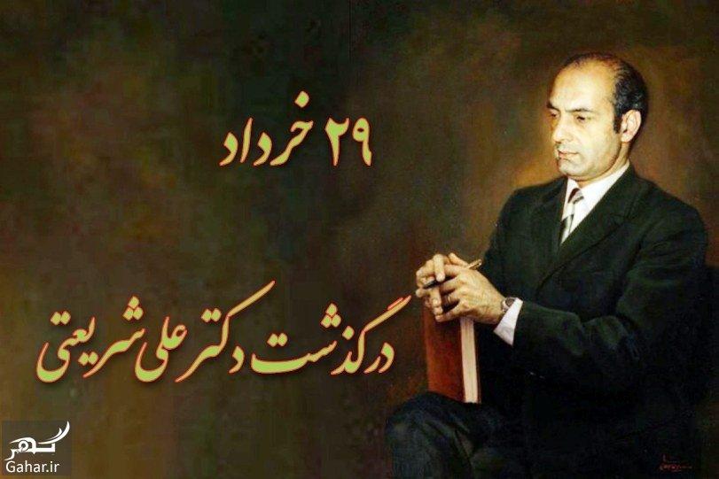 به مناسبت سالروز درگذشت معلم شهید دکتر علی شریعتی