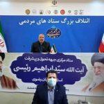 باز هم فراموشی تصویر امام؛ این بار در ستاد آقای رئیسی!