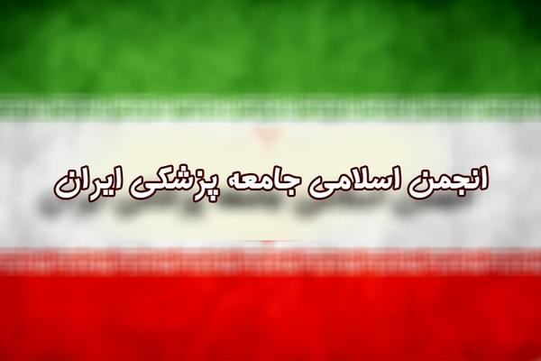 اعتراض انجمن اسلامی جامعه پزشکی ایران به روند رد صلاحیت های انتخابات نظام پزشکی