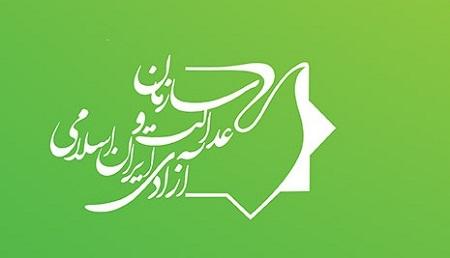 مواضع دفتر سیاسی سازمان عدالت و آزادی دربارۀ رخدادهای اخیر کشور