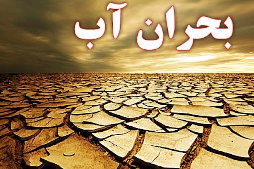 مدیریت بحران آب؛ مساله خوزستان