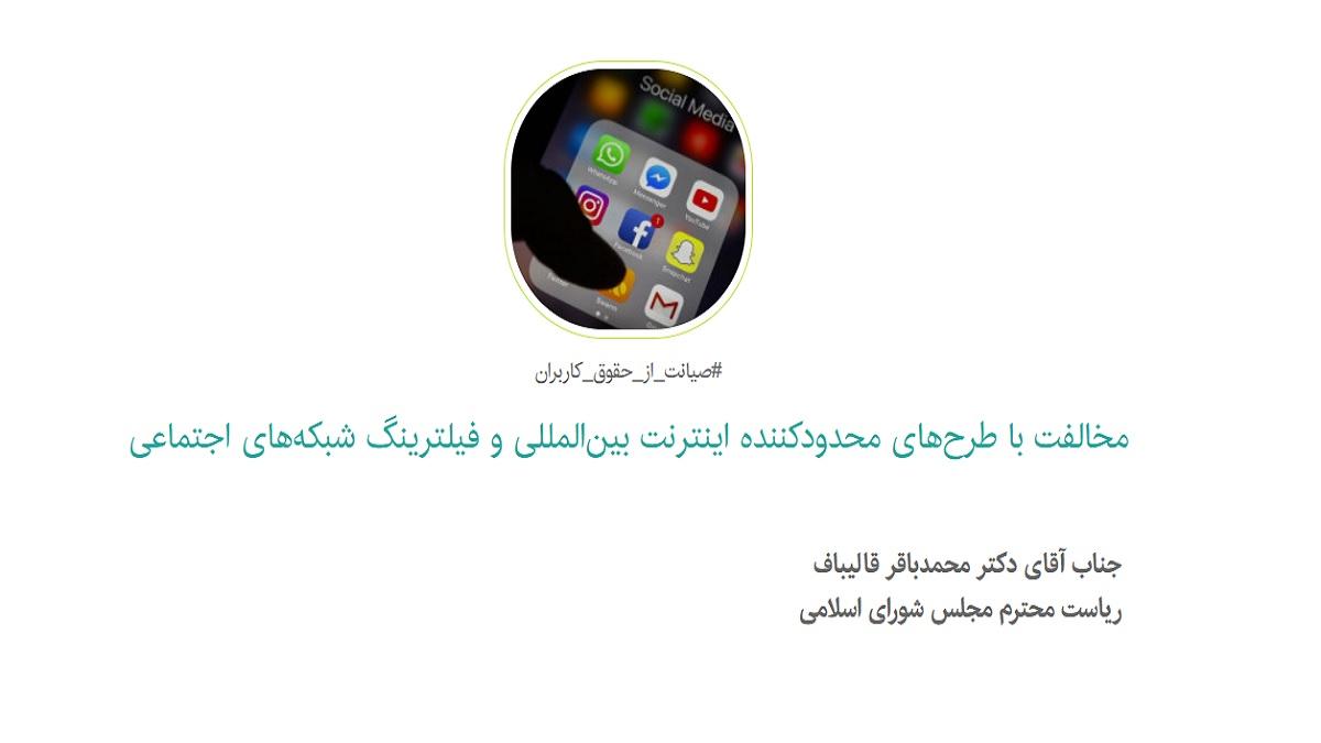 در باب کارزار مدنی مردم ایران