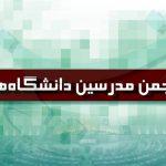 بیانیۀ انجمن اسلامی مدرسین دانشگاهها در اعتراض به اخراج تفکر انتقادی از دانشگاه