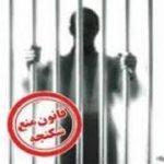 بازخوانی طرح منع شکنجه مجلس ششم